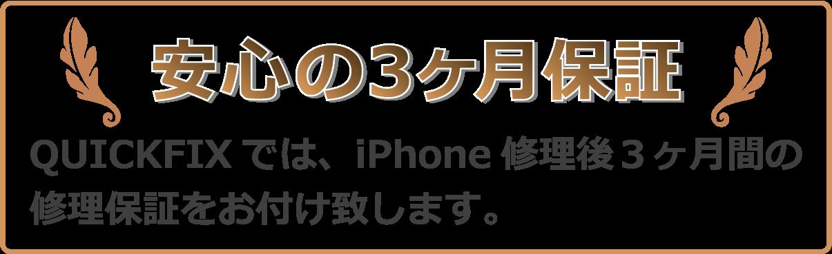 安心のiPhone修理保証