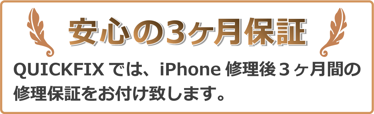 安心のiPhone修理保証 PC用