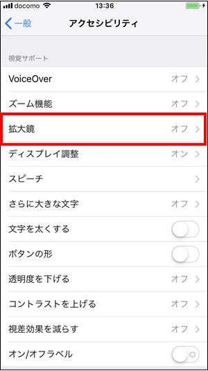 倉敷でiPhone(アイフォン)修理と言えば!QUICKFIX(クイックフィックス)倉敷駅前店 豆知識 iPhone(アイフォン)を拡大鏡として使おう!04