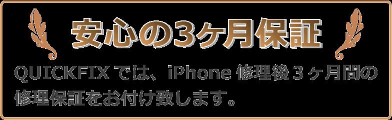 安心のiPhone修理保証 モバイル用