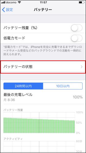 倉敷でiPhone(アイフォン)修理と言えば!QUICKFIX(クイックフィックス)倉敷駅前店 豆知識 iPhoneバッテリーの状態の確認方法02