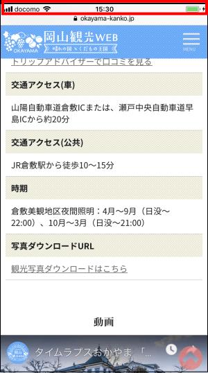 倉敷でiPhone(アイフォン)修理と言えば!QUICKFIX(クイックフィックス)倉敷駅前店 豆知識 iPhoneのページトップに戻る方法02