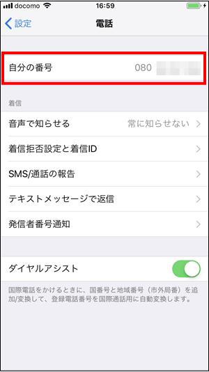 倉敷でiPhone(アイフォン)修理と言えば!QUICKFIX(クイックフィックス)倉敷駅前店 豆知識 iPhone自分の電話番号を確認する方法03