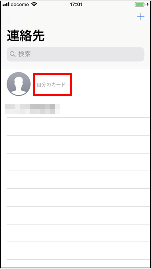 倉敷でiPhone(アイフォン)修理と言えば!QUICKFIX(クイックフィックス)倉敷駅前店 豆知識 iPhone自分の電話番号を確認する方法04