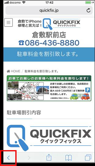 倉敷でiPhone(アイフォン)修理と言えば!QUICKFIX(クイックフィックス)倉敷駅前店 豆知識 特定のページまで戻りたい時01