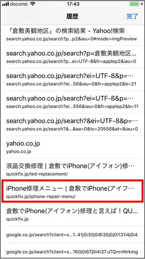 倉敷でiPhone(アイフォン)修理と言えば!QUICKFIX(クイックフィックス)倉敷駅前店 豆知識 特定のページまで戻りたい時02