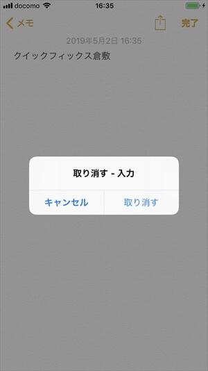 倉敷でiPhone(アイフォン)修理と言えば!QUICKFIX(クイックフィックス)倉敷駅前店 豆知識 iPhone(アイフォン)を振って前の動作を取消す01
