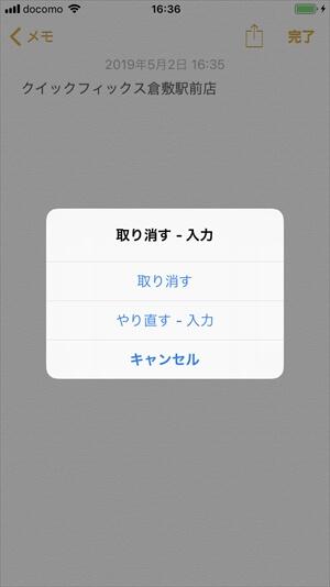 倉敷でiPhone(アイフォン)修理と言えば!QUICKFIX(クイックフィックス)倉敷駅前店 豆知識 iPhone(アイフォン)を振って前の動作を取消す02