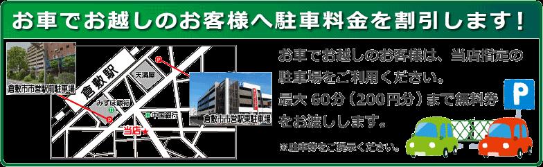 倉敷駅前 iPhone修理 駐車場割引サービス モバイル用