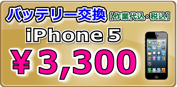 iPhone5 バッテリー交換 倉敷駅前