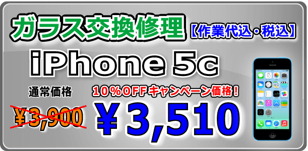 iPhone5c ガラス交換修理 倉敷
