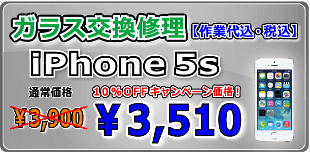 iPhone5s ガラス交換修理 倉敷