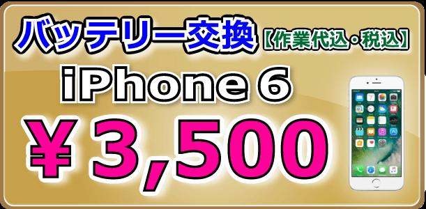 iPhone6 バッテリー交換 倉敷市