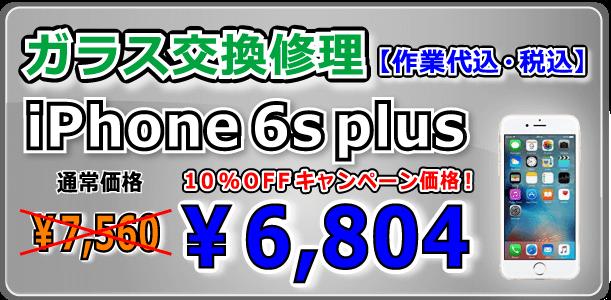 iPhone6splus ガラス交換修理 倉敷