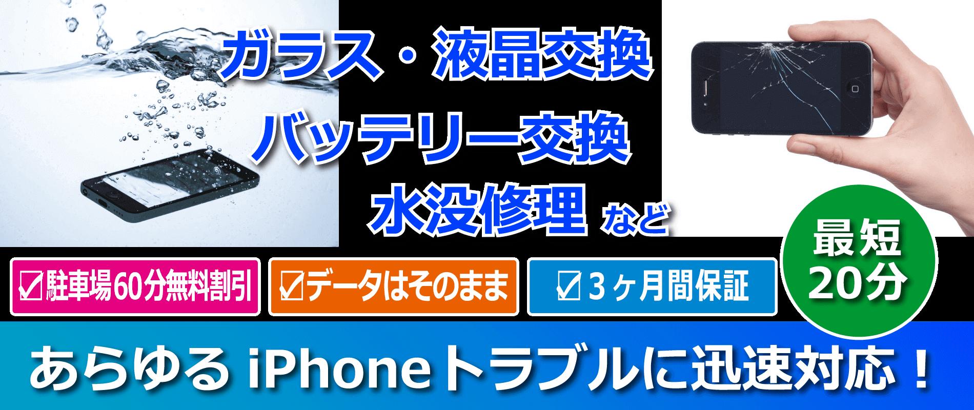 iPhoneの故障トラブルに迅速に修理対応!ガラス・液晶交換・バッテリー交換・水没修理など倉敷でアイホン修理ならお任せ下さい!データそのまま 3ヶ月保証