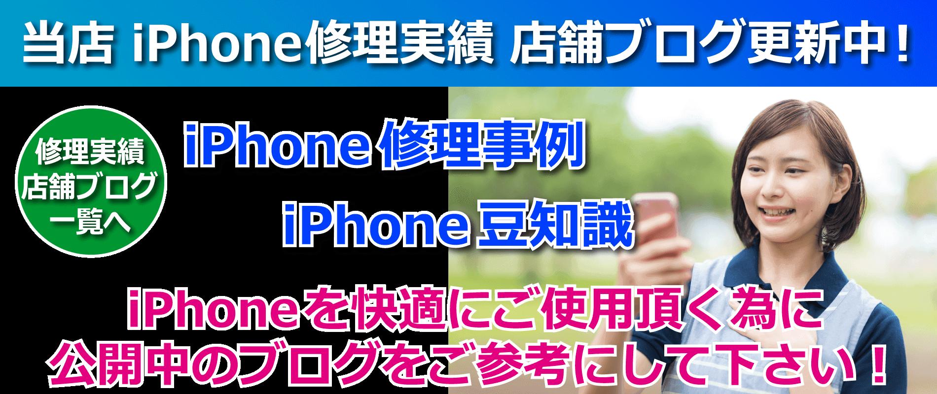 iphone修理実績 店舗ブログ更新中!iPhoneを快適にご使用頂くための方法をご案内中です。