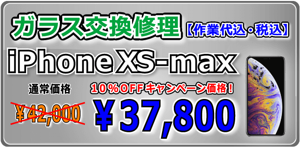 iPhonexsmax ガラス交換修理 倉敷