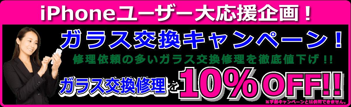 QUICKFIX(クイックフィックス)倉敷駅前店当店の修理ご依頼No.1『ガラス交換修理』の10%割引実施中