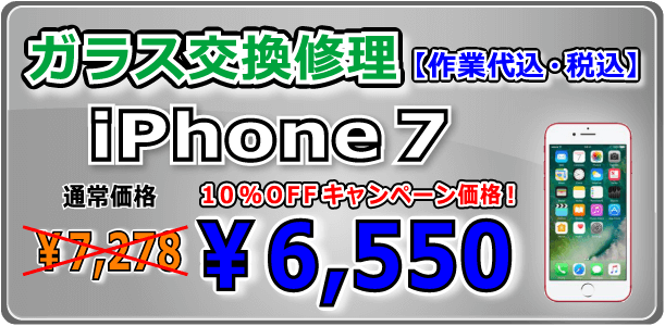 iPhone7 ガラス交換修理 倉敷