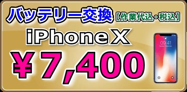 iPhoneX バッテリー交換 倉敷