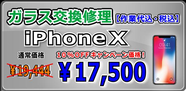 iPhonex ガラス交換修理 倉敷