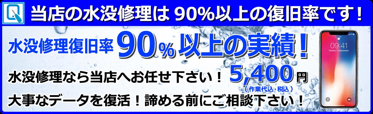 iPhone倉敷 水没なら当店へ!当店の水没修理は現在90%以上の復旧率です!!