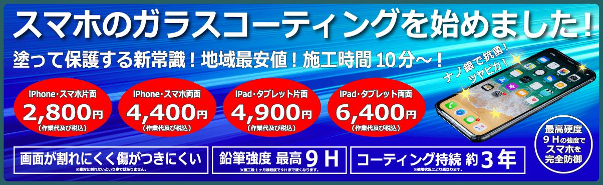 iPhone スマホ iPad ガラスコーティング始めました!!倉敷だけでなく、総社・岡山・笠岡・浅口からもたくさんのかたにご来店頂いています!