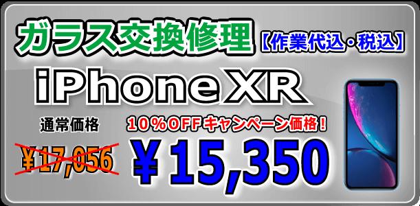 iPhonexr ガラス交換修理 倉敷