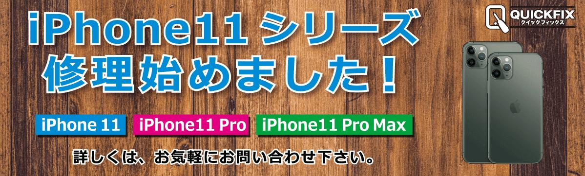 iPhone11シリーズの修理を始めました!倉敷駅前でアクセス良好。総社・玉島・岡山・浅口・笠岡からでもお車でお越しの方には指定駐車場60分無料サービス実施中ですので大変お得です