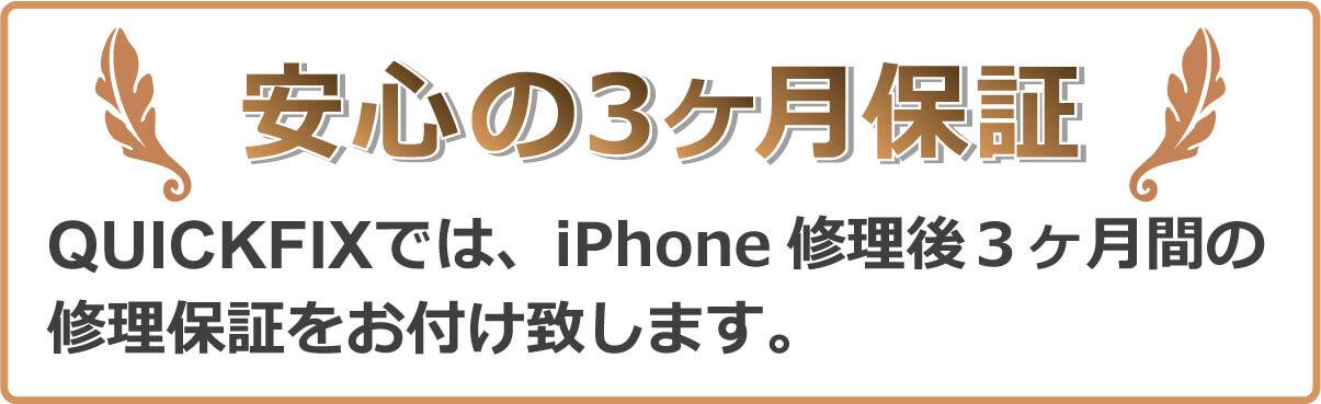 安心のiPhone修理3ヶ月保証