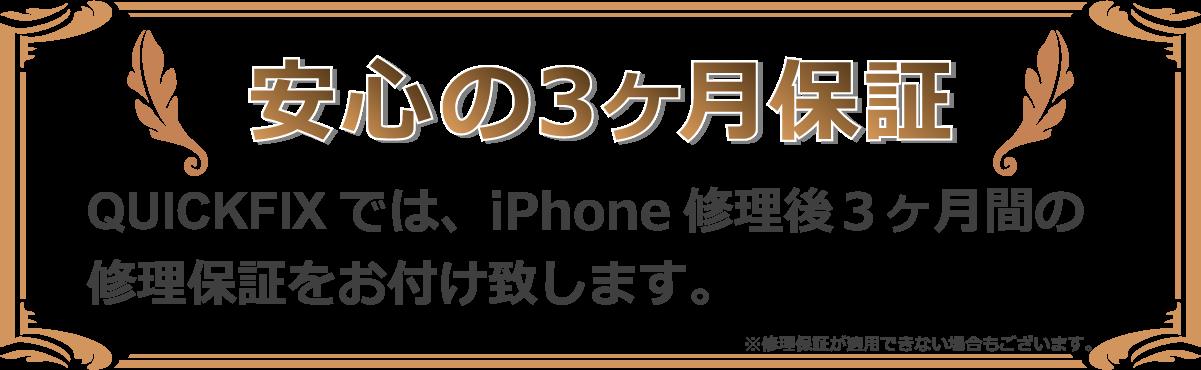 iPhone安心の3ヶ月修理保証