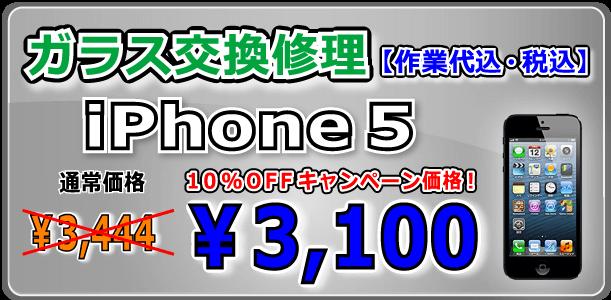 iPhone5 ガラス交換修理 倉敷