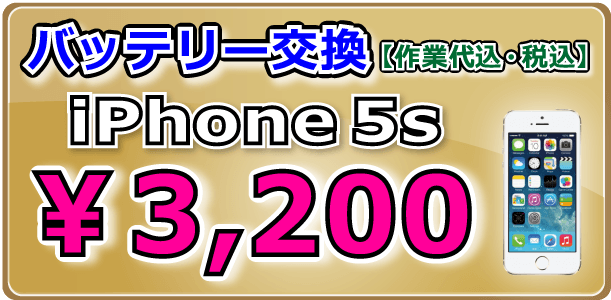 iPhone5s バッテリー交換 倉敷市