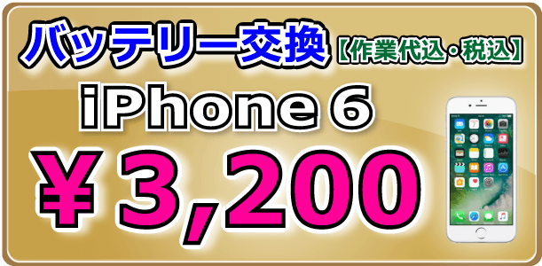 iPhone6 バッテリー交換 倉敷市