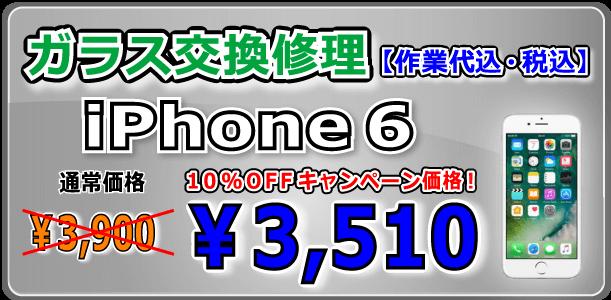 iPhone6 ガラス交換修理 倉敷