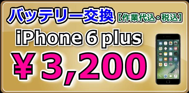 iPhone6plus バッテリー交換 倉敷市