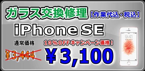 iPhoneSE ガラス交換修理 倉敷