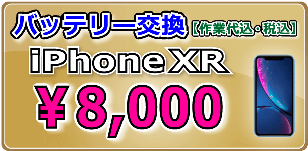 iPhoneXR バッテリー交換 倉敷