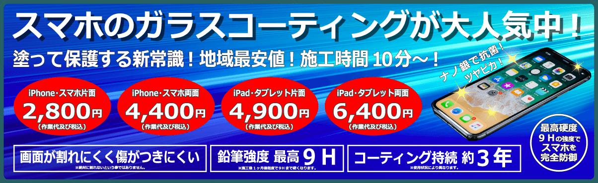 iPhone スマホ iPad ガラスコーティング始めました!!倉敷だけでなく、総社・岡山・笠岡・浅口からもたくさんの方にご来店頂いています!