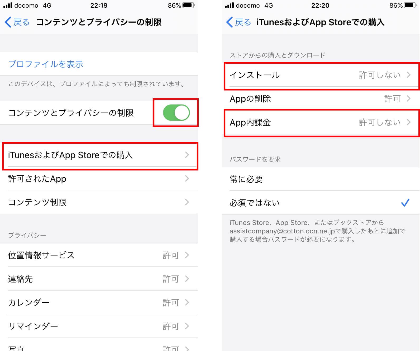 スクリーン タイム パス コード 変更 できない 【解決】iOS13のiPhoneでスクリーンタイム時のパスワードを変更できな...