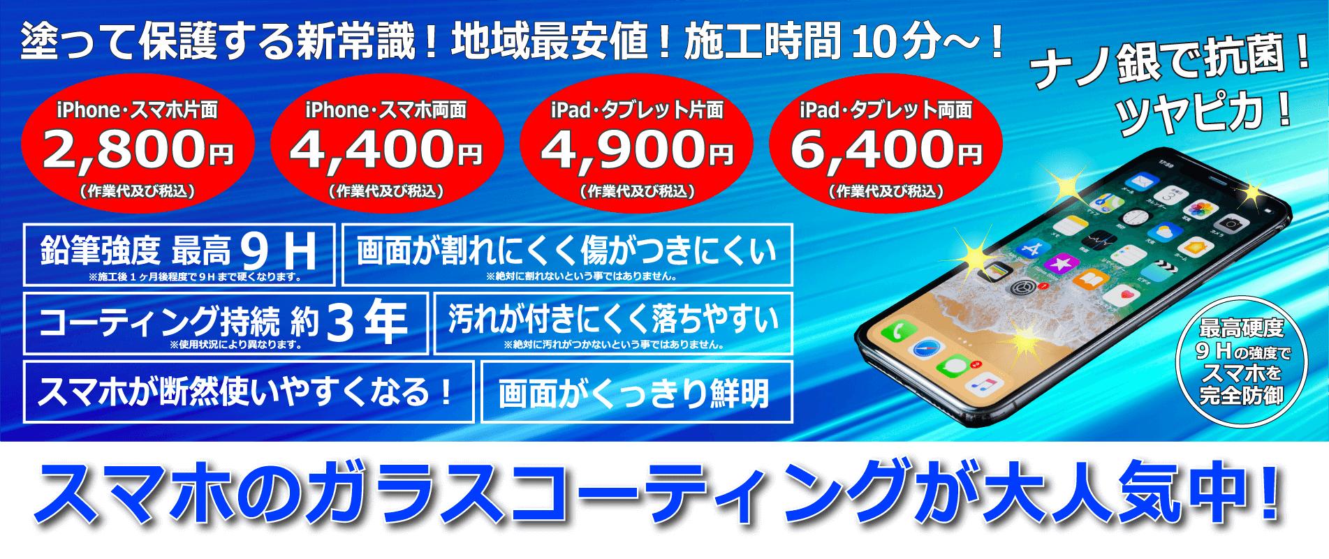 iPhone・スマホ・iPad・タブレットのガラスコーティング始めました!倉敷だけでなく、総社・岡山・笠岡・浅口などからも多くの方にご来店頂いています。