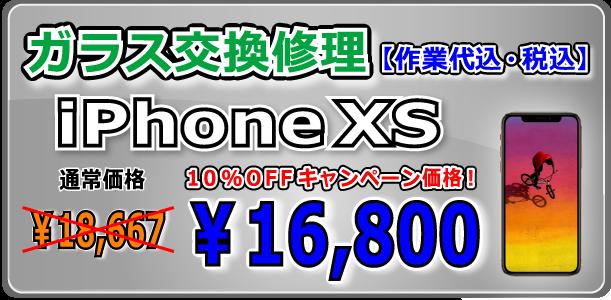 iPhonexs ガラス交換修理 倉敷