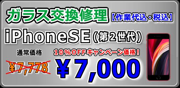 iPhoneSE(第2世代) ガラス交換修理 倉敷