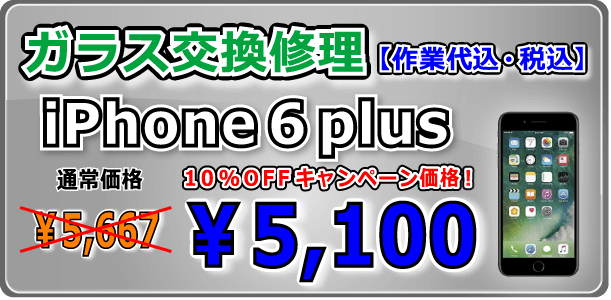 iPhone6plus ガラス交換修理 倉敷