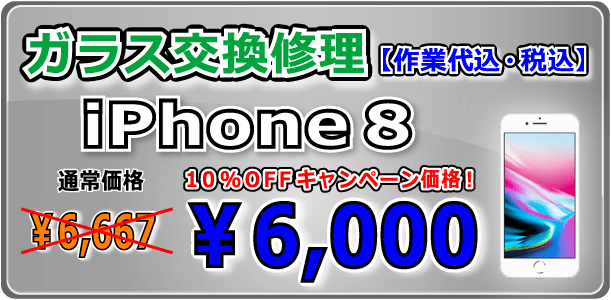 iPhone8 ガラス交換修理 倉敷