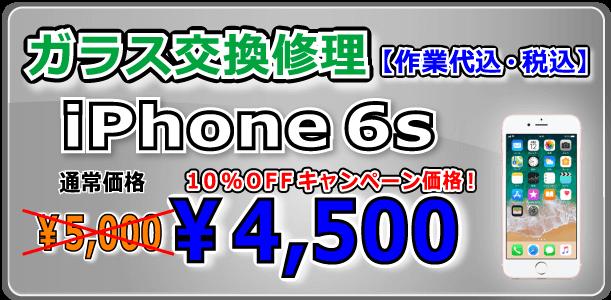 iPhone6s ガラス交換修理 倉敷