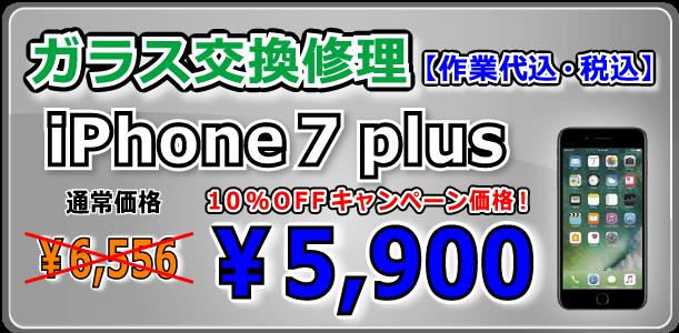 iPhone7plus ガラス交換修理 倉敷