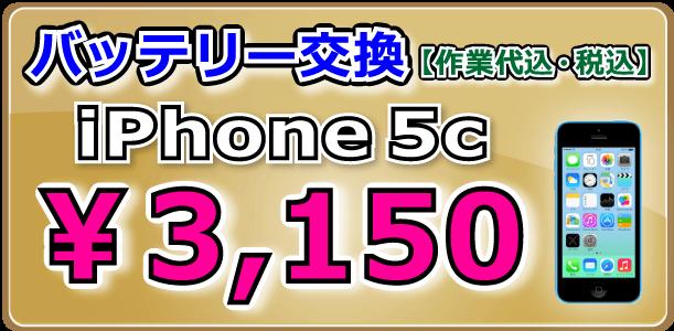 iPhone5c バッテリー交換 倉敷市