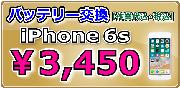iPhone6s バッテリー交換 倉敷