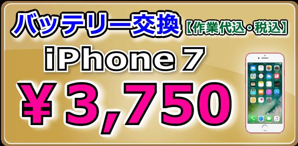 iPhone7 バッテリー交換倉敷